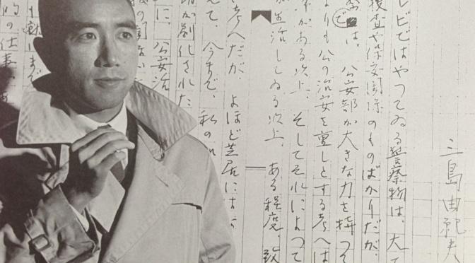 Sed de amor, de Yukio Mishima